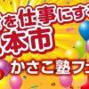 ワークショップを制覇せよ!!! 10月28日(土)かさこ塾フェスタin大阪!
