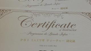 PBI1,2ティーチャー認定受けました! &これからの活動