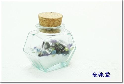 【ご確認】魔法の小瓶