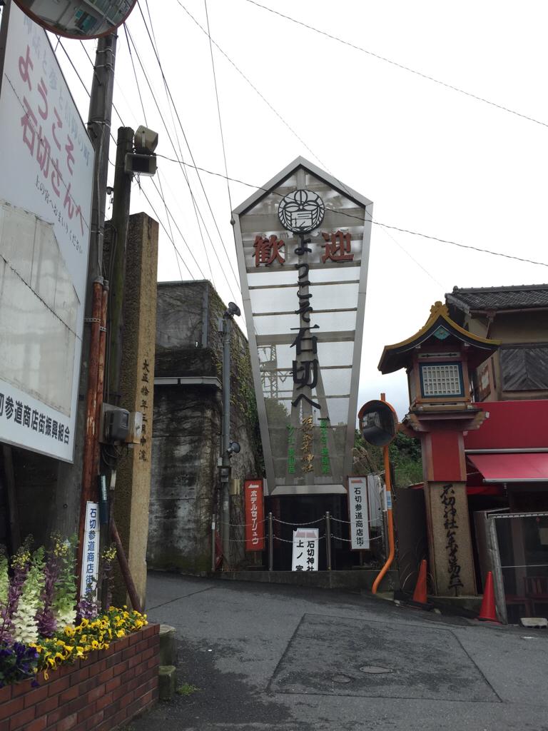 石切劔箭神社へ行ってきました。