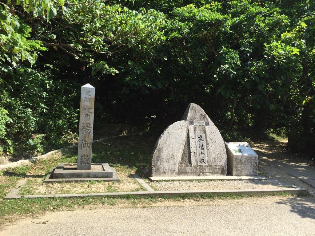 琉球の聖地・斎場御嶽