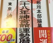 暦(こよみ)は情報量てんこ盛りの占い本!活用するための講座、始まります!【2/5(月) 大阪】