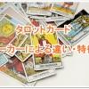 【タロットカード】メーカーによる違い・特徴