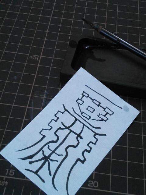 【護符】金運守り符 お財符