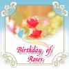 【お誕生日を祝福する】バースデー・オブ・ローゼス