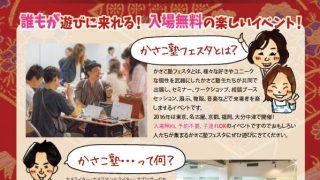 10/23 かさこ塾フェスタin京都 出展者紹介 その4!