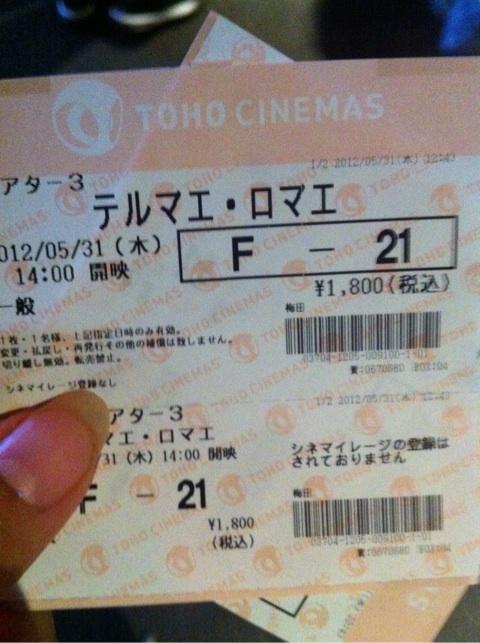 映画デートなう。