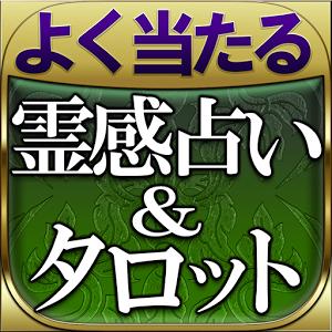 奄海るか監修占いアプリ・リリースされました!